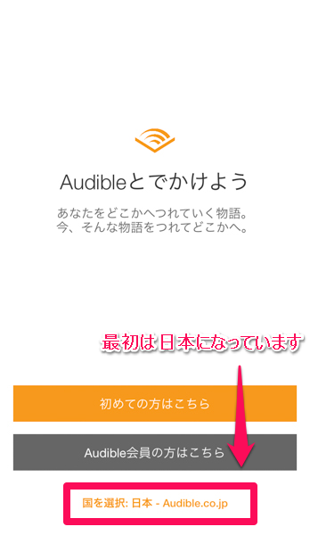audible001
